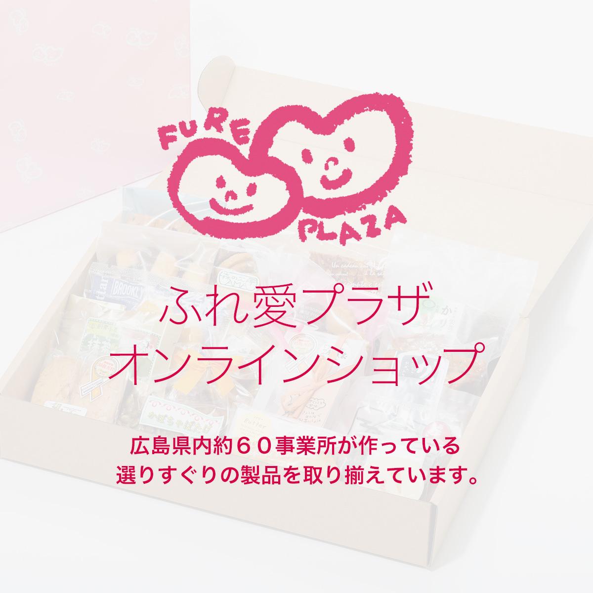 ふれ愛プラザオンラインショップ